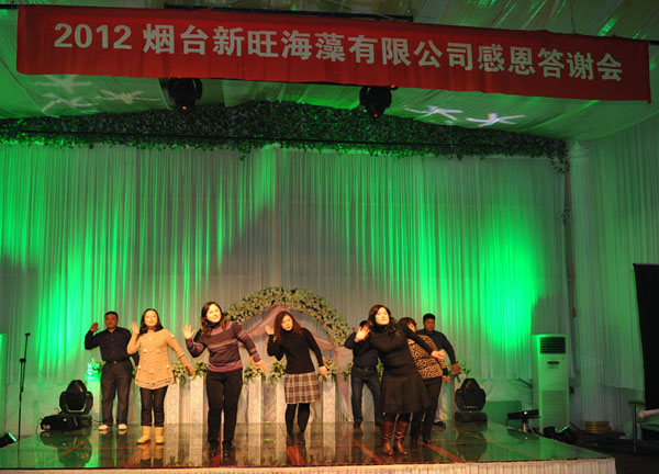New Year Party-Yantai Xinwang Seaweed